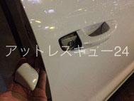 Volkswagenシャラン隠しカギ穴開錠