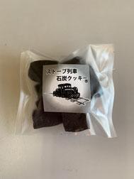 ストーブ列車 石炭クッキー ノーマル