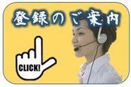 飲食・宿泊業の派遣サービス/スタッフ登録について