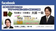司法書士のフェスブックページ