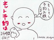 【京都市中京区烏丸御池】京都三条烏丸治療院、畠鍼灸院整骨院、ご予約のお電話。