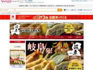 岐阜夢餃子製作所  Yahoo!ショッピング店