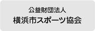 神奈川新聞社