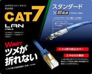 超高速CAT7ツメが折れないLANケーブル島根県松江市《ネットワーク構築専門店》文泉堂