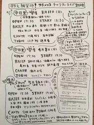 4/8(日)中目黒 楽屋