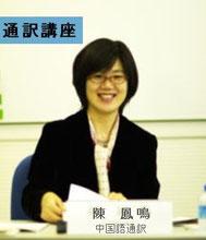 ホウメイ中国語教室 通訳コース