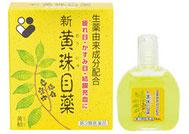 タキザワ漢方廠の新黄珠目薬