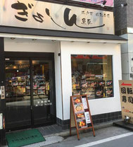 回転寿司ぎょしん日吉店