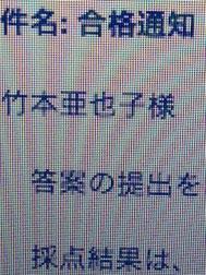 合格メール♡