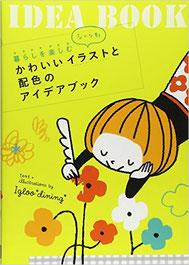 PIE BOOKS 「暮らしを楽しむシーン別 かわいいイラストと配色のアイデアブック」発売中です。