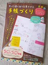 宝島社e-MOOK「もっと輝く自分を見つける手帳づくり」4章担当です。2015.02
