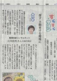 江川佳代 整理収納コンサルタント 20150922 中国新聞 すくすくサロン 家事効率化