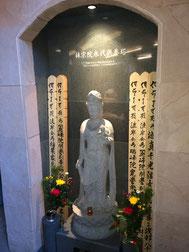 永代供養塚の正面と菩薩像