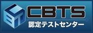 CBTS 認定テストセンター