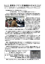 2013.1.25玄海訴訟ニュース