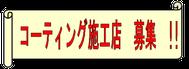 コーティング施工店募集,スマートFIX山形,スマートフィックス,コーティング,水