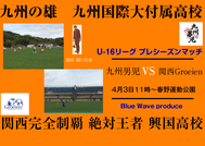 U-16リーグ プレシーズンマッチ 九州国際大附属高校VS興国高校