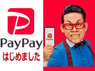 PayPay利用可能!!