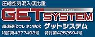 ゲットシステム