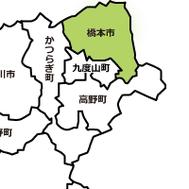 和歌山県橋本市
