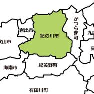 和歌山県紀の川市