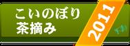演奏へJump!!