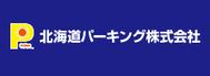北海道パーキング株式会社