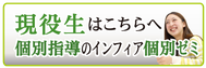 インフィア個別ゼミ(コース紹介)