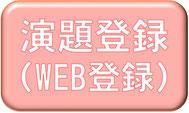 演題登録(関西リンパ浮腫治療研究会、WEB)