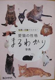 愛猫の性格まるわかり(ねこのきもち2019年8月号付録)