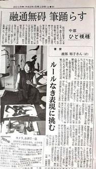 渡部裕子 hirokowatanabe