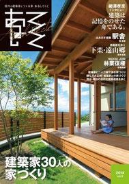 あるしてくと-信州の建築家とつくる家-Vol2 JIA日本建築家協会長野県クラブ