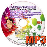 宇宙学MP3