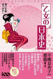 『乙女の日本史』堀江宏樹、滝乃みわこ