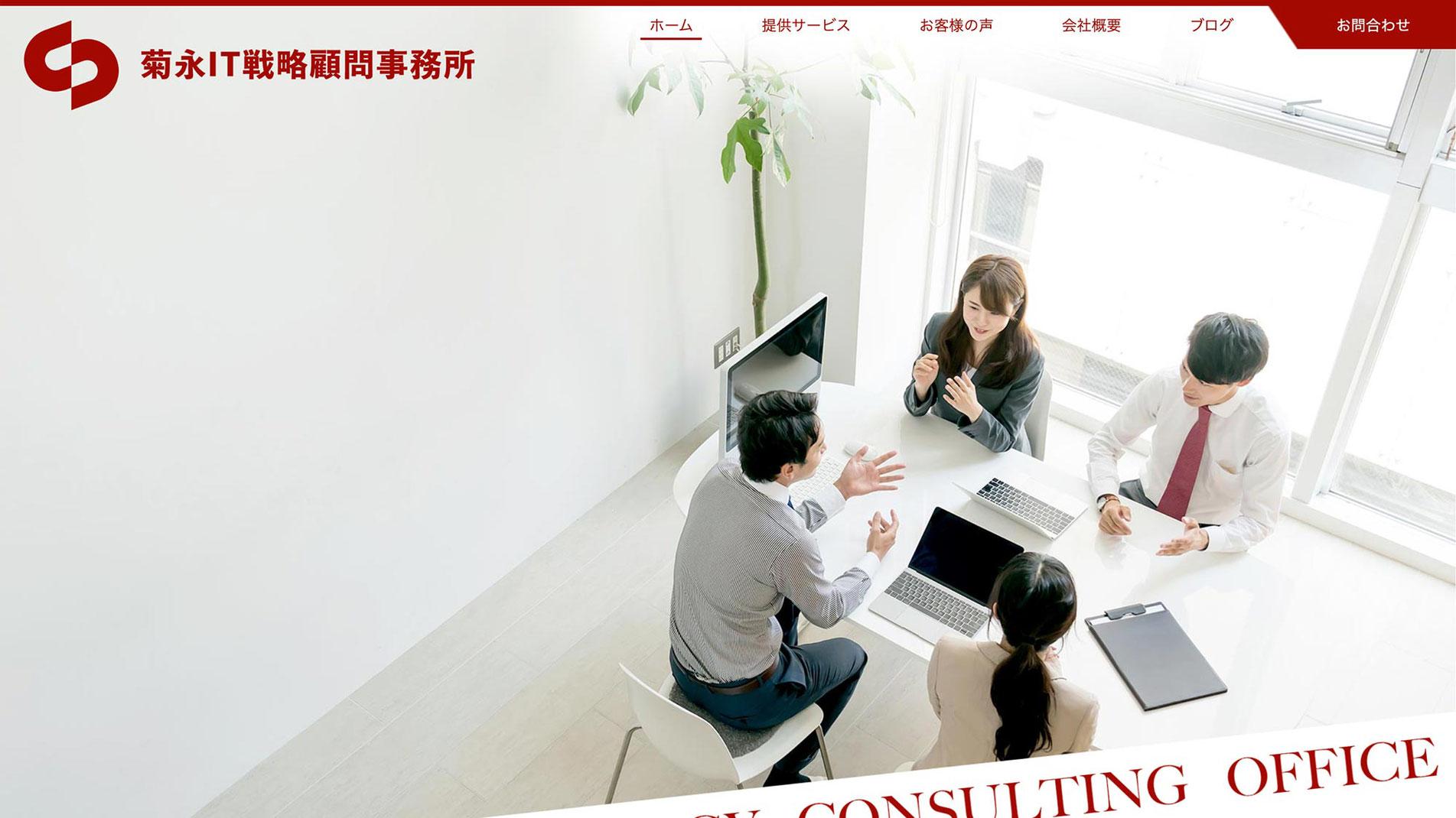 ジンドゥーカスタマイズ制作実績 − 菊永IT戦略顧問事務所様