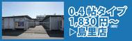 大垣市島里トランクルーム貸倉庫
