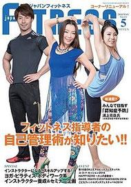 月刊ジャパンフィットネス5月号