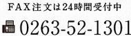 FAX注文は24時間受付中|0263-52-1301