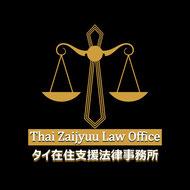 タイ在住支援法律事務所、ロゴ