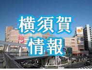 社会人サークルISTコミュニティ 横須賀情報