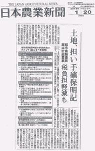 2016年1月20日 日本農業新聞
