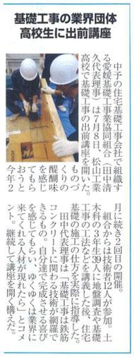 愛媛経済レポート 記事