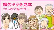 読まれるマンガチラシ・マンガパンフレット・マンガWEBページ絵のタッチ見本