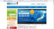 報告ネット 愛媛県松山支部