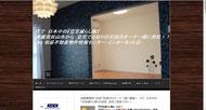ITで 日本中の「空室減らし隊」