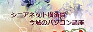 シニアネット横須賀 今城のパソコン講座