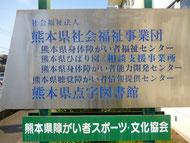 熊本県点字図書館