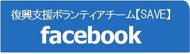 復興支援ボランティアチーム【SAVE】facebook