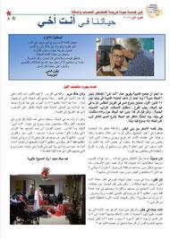 Circulaire décembre 2017-Arabe