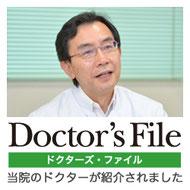 当院の医師が紹介されました